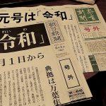 2019年4月1日、新元号令和発表。元号は日本の総合点を上げる区切りの役目を果たすと思う