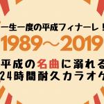 令和2年に振り返る「平成フィナーレ 24時間耐久カラオケ」企画者による全記録