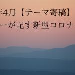 2020年4月、60歳越え新人ライターの独白(毒吐く)~その5、妄想 日本人の遺伝子は強い?~ライター西野美宏